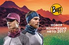 В магазинах Диана спорт уже появилась новая коллекция бандан и аксессуаров испанского бренда BUFF