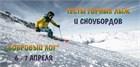 Тесты горнолыжного и сноубордического инвентаря