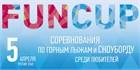 """1 апреля - """"FunCup Grand Finale"""""""